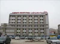 بیمارستان عرفان تهران