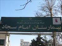 بیمارستان امام سجاد(ع) شهریار