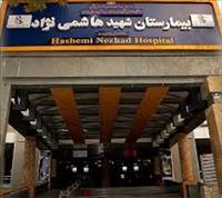 بیمارستان شهیدهاشمی نژادتهران