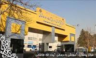 بیمارستانبیمارستان آیت الله طالقانی تهران