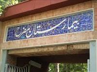 بیمارستان مفرح تهران