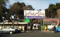 بیمارستان فیروزآبادی ری تهران