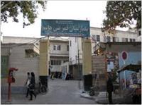 بیمارستان قمربنی هاشم تهران
