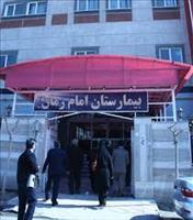 بیمارستان تخصصی و فوق تخصصی امام زمان (ع) اسلامشهر