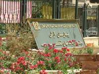بیمارستان جامع بانوان آرش تهران