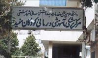بیمارستان کودکان مفید تهران