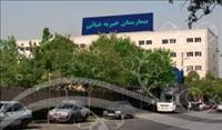بیمارستان خیریه غیاثی تهران