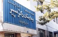 بیمارستان دکتر سپیر تهران