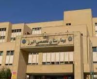 بیمارستان البرز تهران