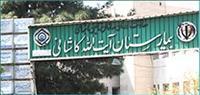 بیمارستان آیت ا...کاشانی تهران
