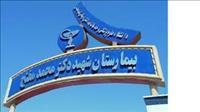 بیمارستان شهید دکتر محمد مفتح ورامین