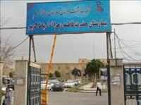 بیمارستان فاطمه الزهرا (س) رباط کریم