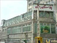 بیمارستان رامتین تهران