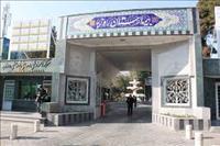 بیمارستان روزبه تهران