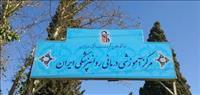 بیمارستان روانپزشکی ایران تهران