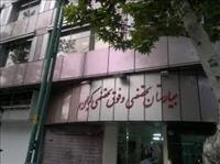 بیمارستان کیان تهران