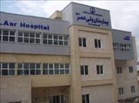 بیمارستان ولیعصر(عج) ناجا تهران