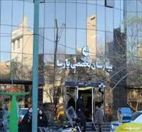 بیمارستان تخصصی پارسا تهران