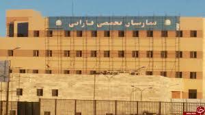 بیمارستان فارابی تهران