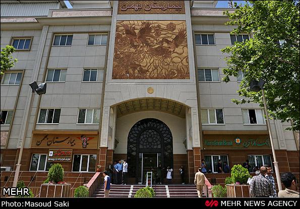 بیمارستان تخصصی و فوق تخصصی بهمن تهران