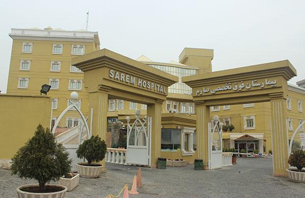 بیمارستان صارم تهران