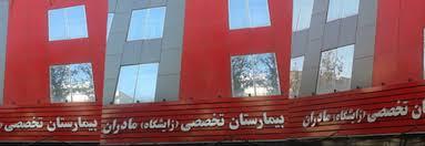 بیمارستان تخصصی مادران تهران