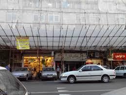 بیمارستان و زایشگاه اقبال تهران
