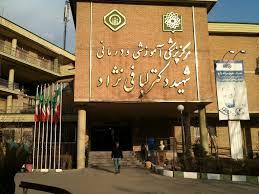 بیمارستان شهید لبافی نژاد تهران