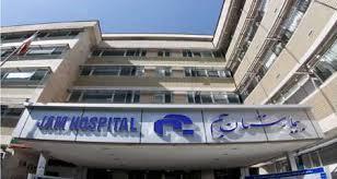 بیمارستان جم تهران