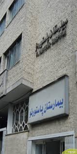 بیمارستان پاستور نو تهران