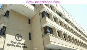 بیمارستان مهراد تهران