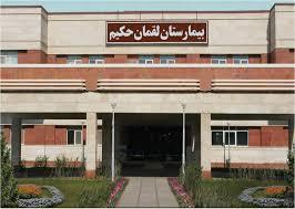 بیمارستان لقمان حکیم تهران