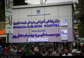 بیمارستان شهدا تجریش تهران