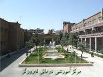 بیمارستان فیروزگر تهران