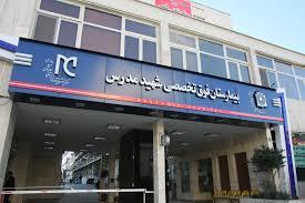 بیمارستان شهید مدرس تهران