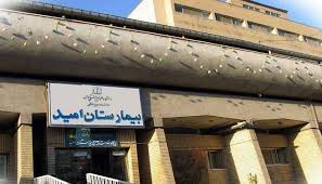 بیمارستان تخصصی و فوق تخصصی امید تهران