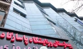 بیمارستان پاسارگاد تهران