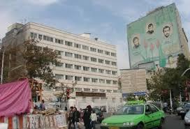 بیمارستان امام سجاد(ع) تهران