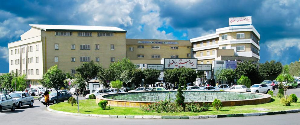 بیمارستان الغدیر تهران