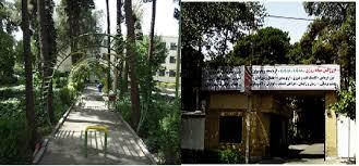 بیمارستان آزادی تهران