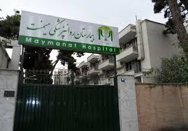 بیمارستان روانپزشکی میمنت تهران
