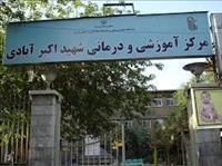بیمارستان شهیداکبرآبادی تهران