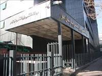بیمارستان مهر تهران