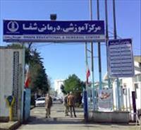 بیمارستان شفایحیائیان تهران