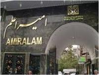بیمارستان امیر اعلم تهران