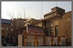 بیمارستان دادگستری تهران
