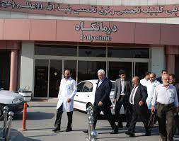 بیمارستان فوق تخصصی بقیه ا... الاعظم (عج) تهران
