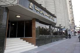 بیمارستان ابن سینا تهران