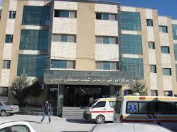 بیمارستان شهیدمصطفی خمینی تهران