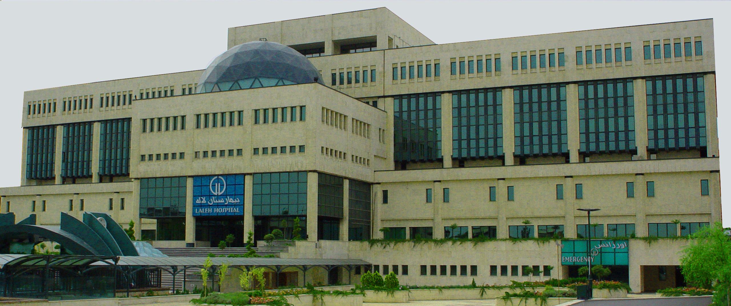 بیمارستان تخصصی و فوق تخصصی لاله تهران